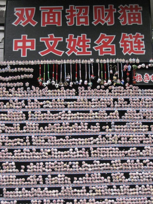 Orakel in Shanghai